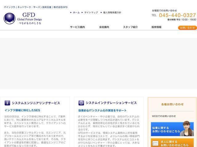 株式会社GFD
