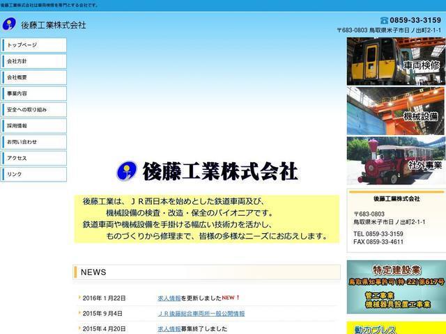 後藤工業株式会社