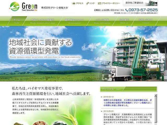 株式会社グリーン発電大分