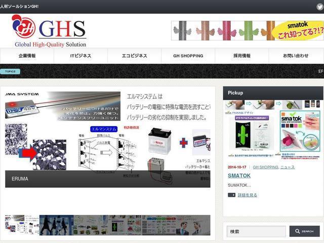 GHソリューション株式会社