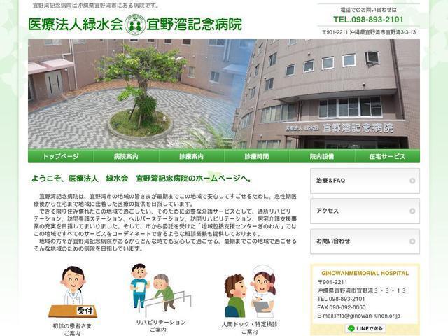 緑水会宜野湾記念病院