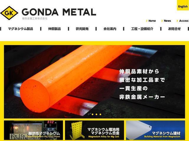 権田金属工業株式会社
