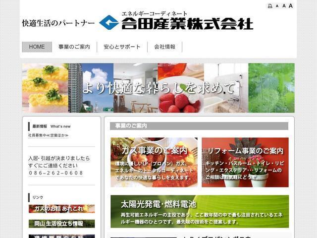 合田産業株式会社