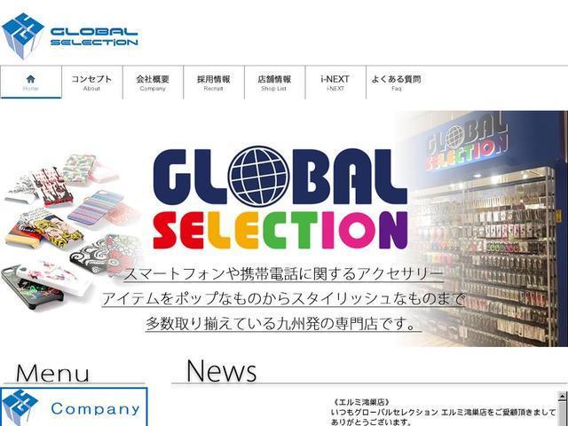 株式会社グローバルセレクション