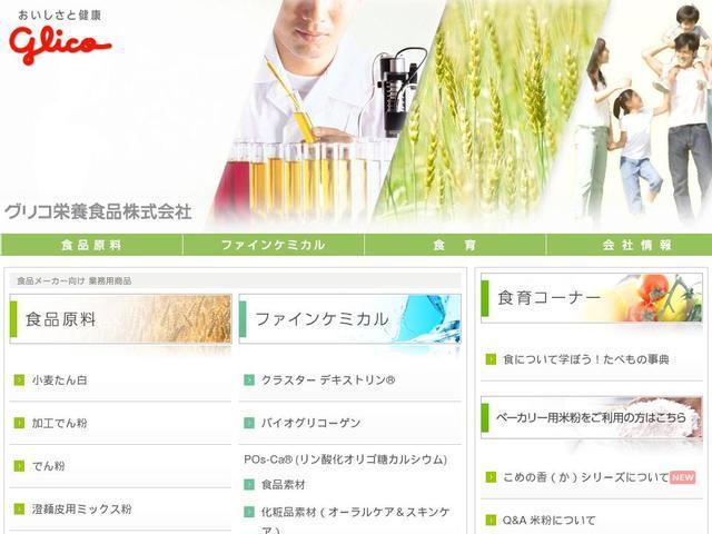 グリコ栄養食品株式会社
