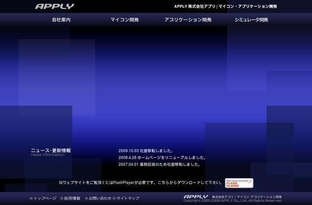 株式会社アプリ