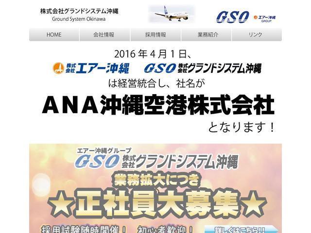 株式会社グランドシステム沖縄