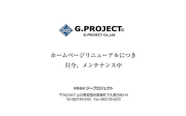 有限会社ジープロジェクト