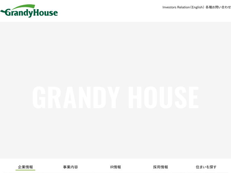 グランディハウス株式会社