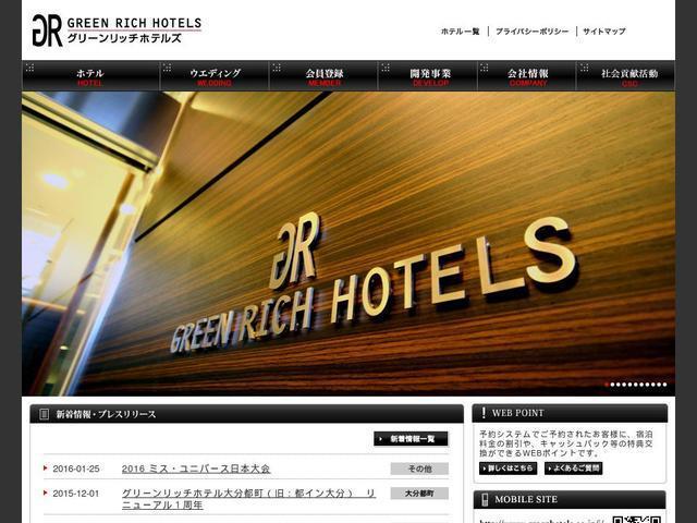 株式会社グリーンホテル・ズコーポレーション