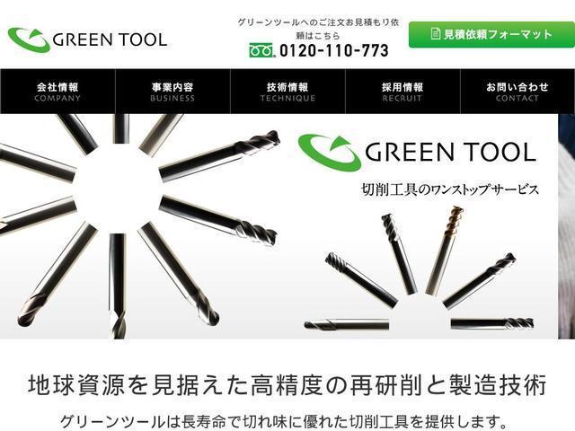 グリーンツール株式会社