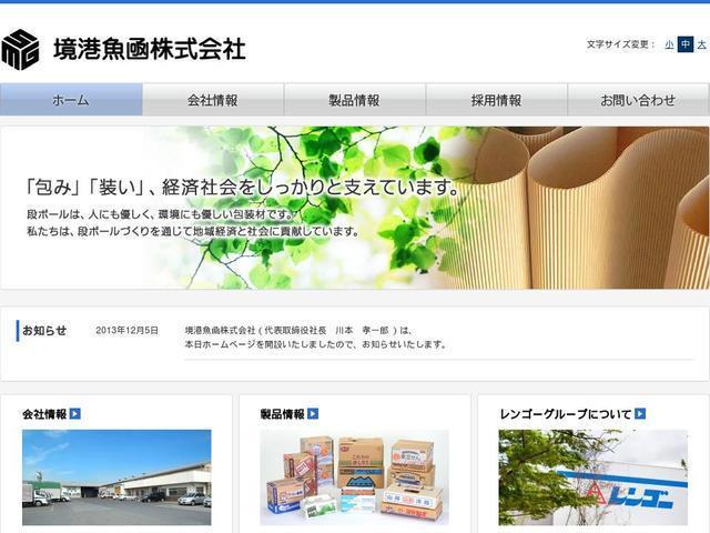 境港魚凾株式会社