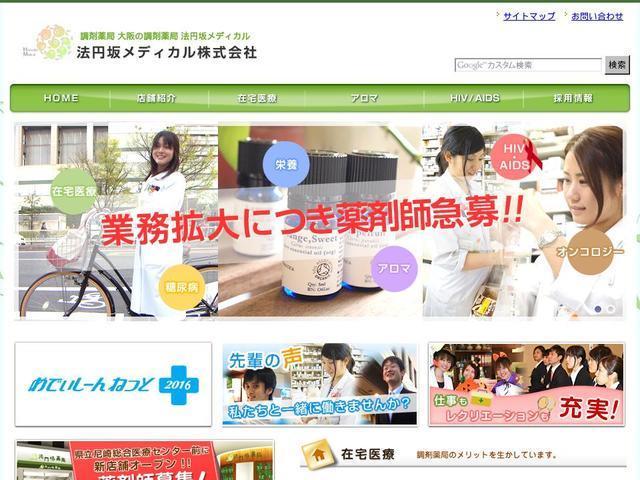 法円坂メディカル株式会社