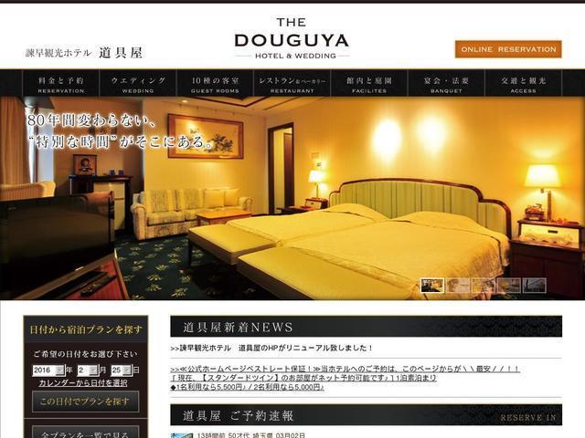 有限会社諫早観光ホテル