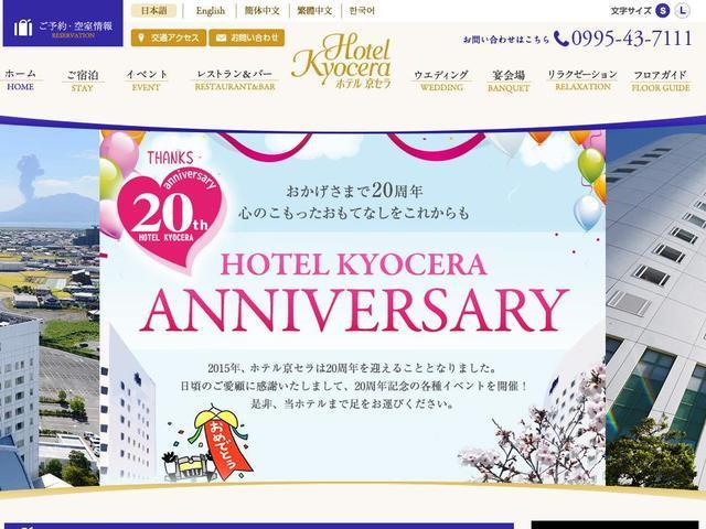 株式会社ホテル京セラ