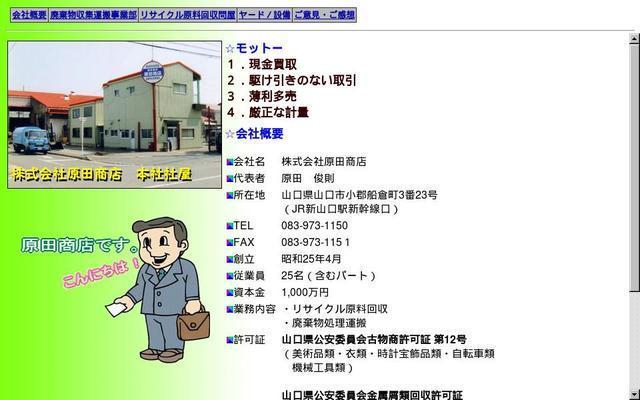 株式会社原田商店
