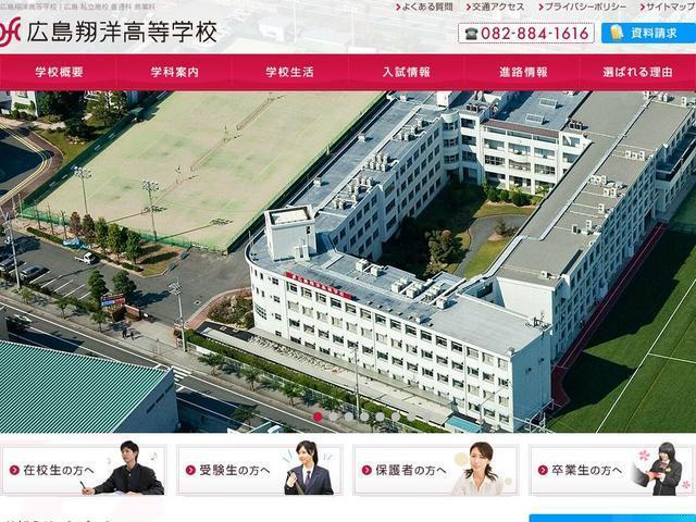 広島翔洋高等学校
