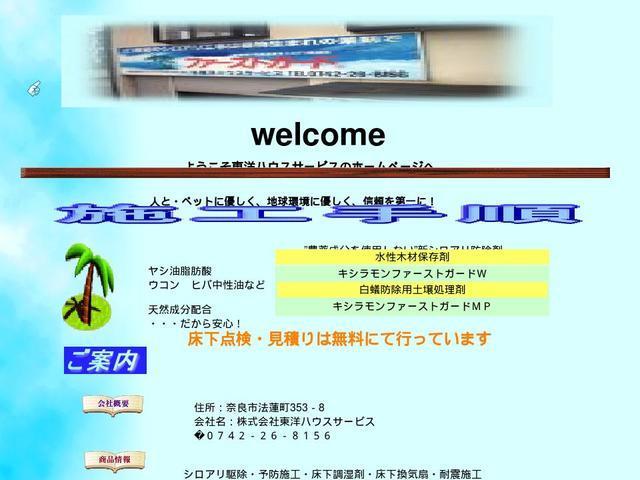 株式会社東洋ハウスサービス