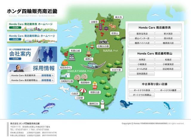 株式会社ホンダ四輪販売南近畿