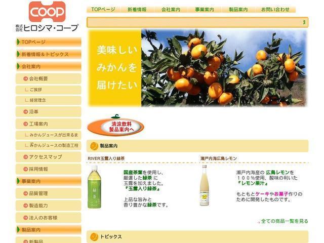株式会社ヒロシマ・コープ