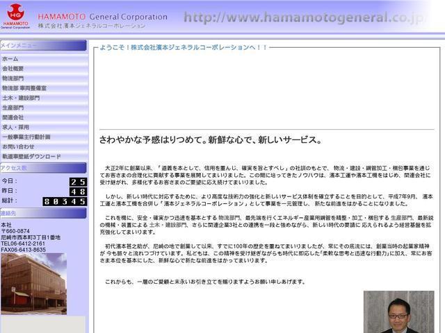 株式会社濱本ジェネラルコーポレーション