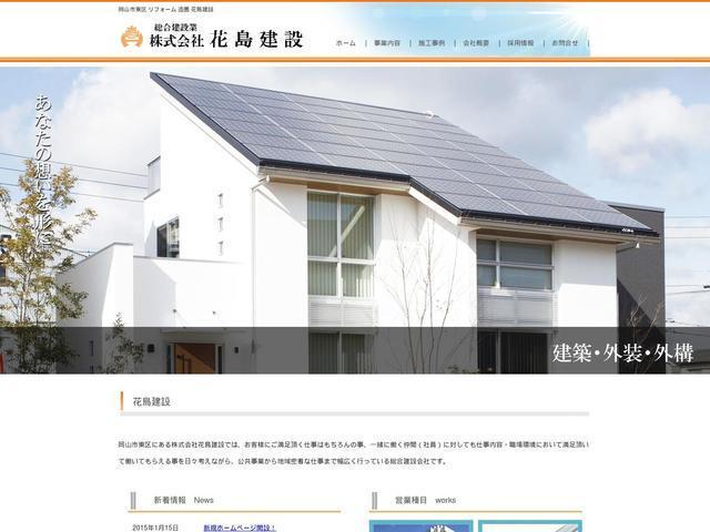 株式会社花島建設