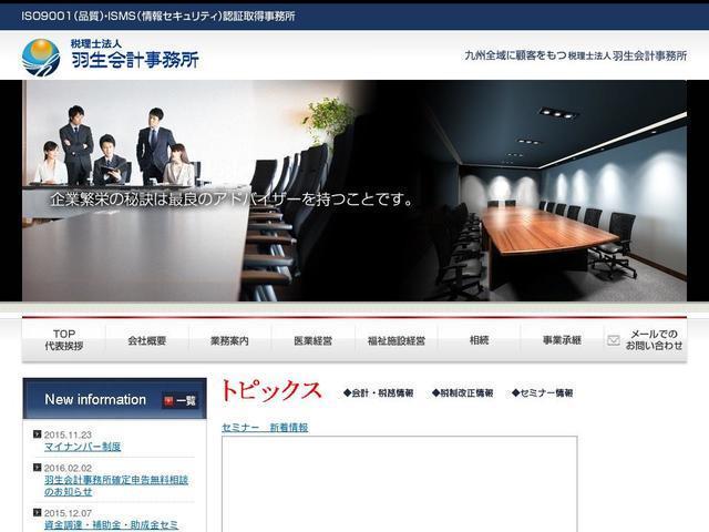 税理士法人羽生会計事務所