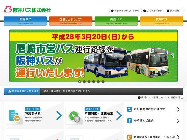 阪神バス株式会社