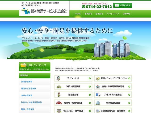 阪神管理サービス株式会社