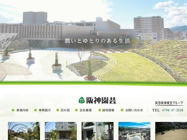 阪神園芸株式会社