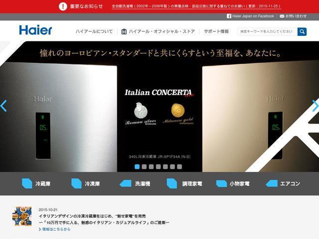 ハイアールジャパンセールス株式会社
