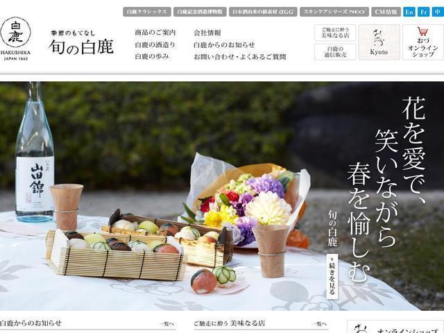 辰馬本家酒造株式会社