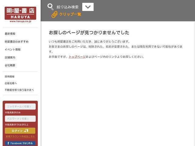 株式会社九州明屋書店