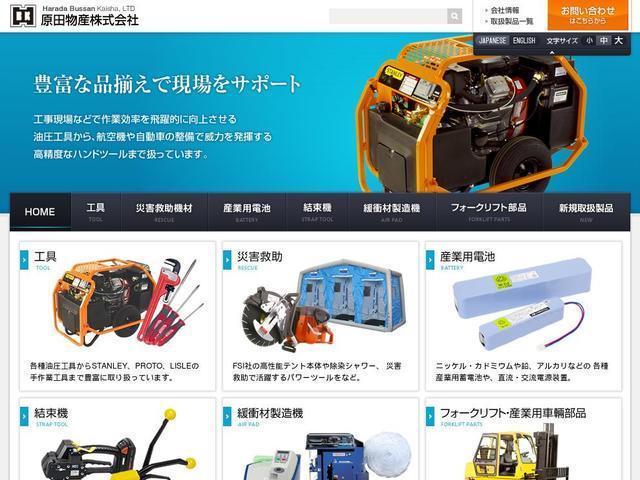 原田物産株式会社