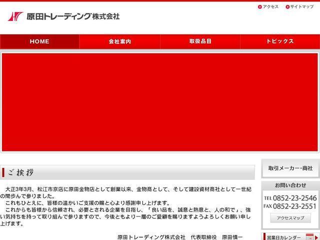 原田トレーディング株式会社