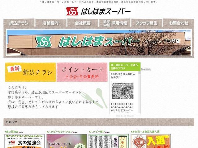 株式会社波止浜スーパー