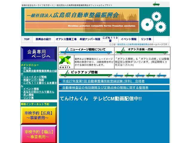 一般社団法人広島県自動車整備振興会