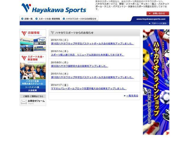 合資会社ハヤカワ運動具店