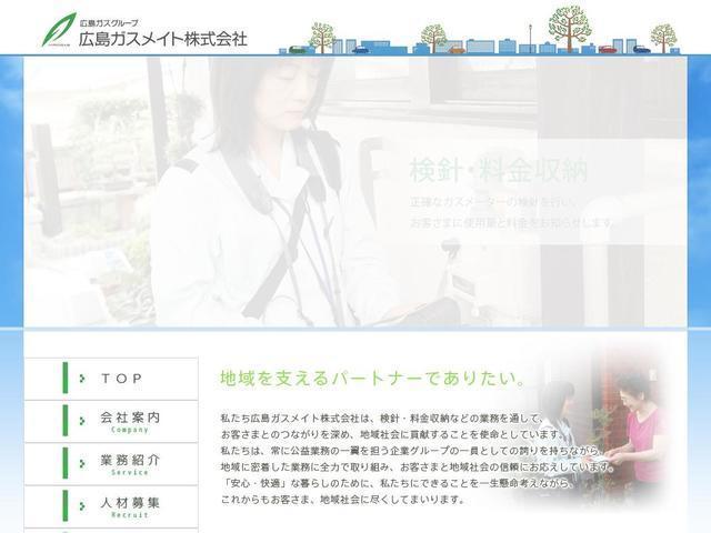 広島ガスメイト株式会社