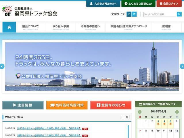 公益社団法人福岡県トラック協会