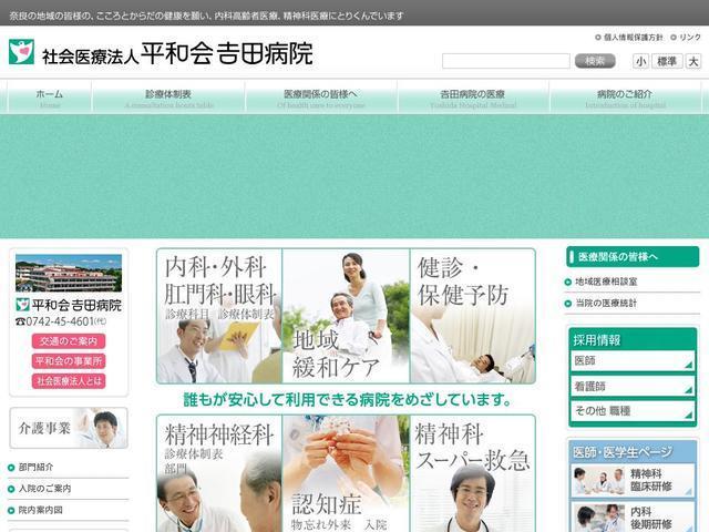 平和会吉田病院