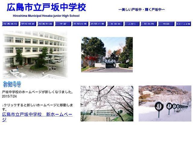 広島市立戸坂中学校