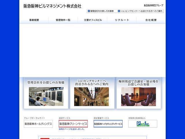 阪急阪神テクノサービス株式会社