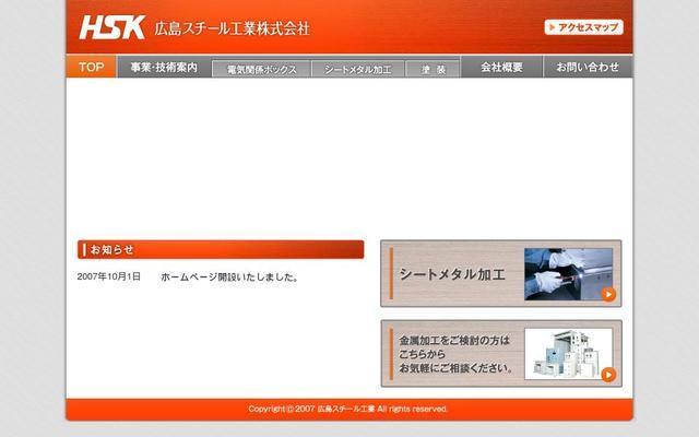 広島スチール工業株式会社