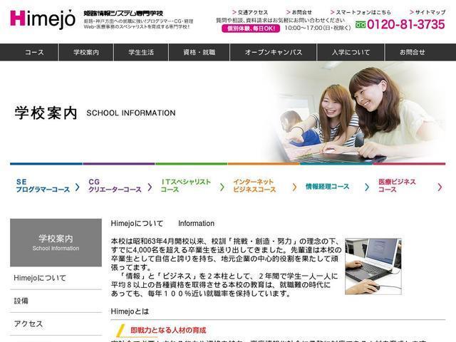 学校法人姫路情報学院