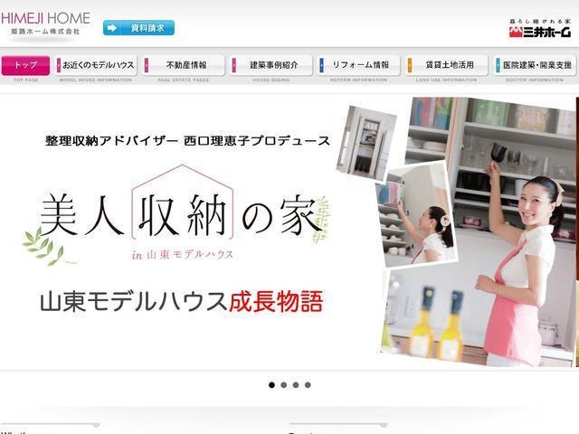 姫路ホーム株式会社