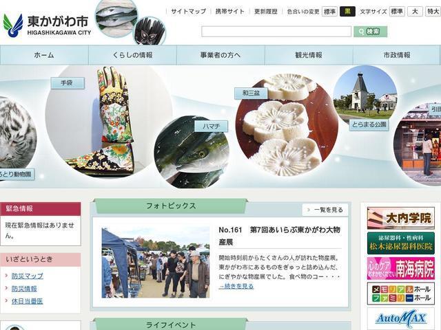 香川県東かがわ市役所