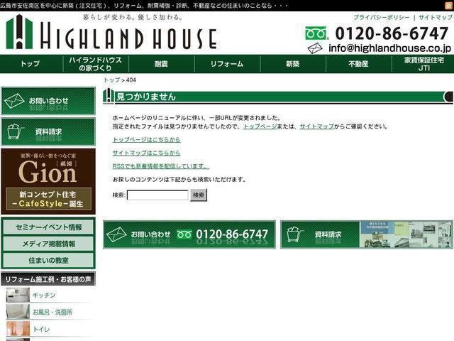 株式会社ハイランド・ハウス