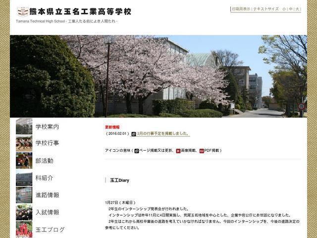 熊本県立玉名工業高等学校