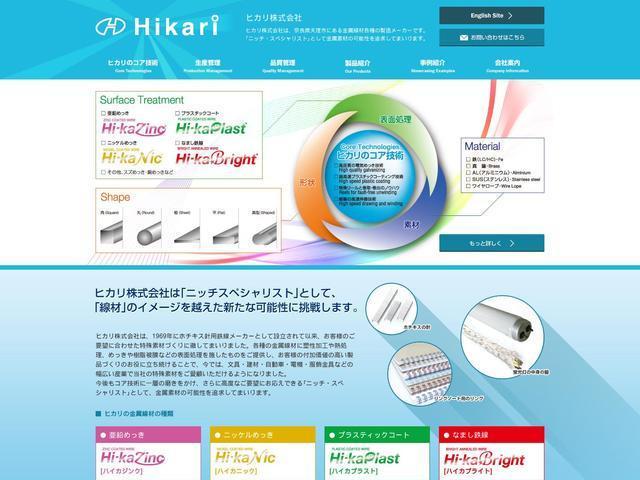 ヒカリ株式会社